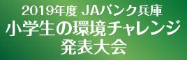 29年JAバンク兵庫 小学生環境チャレンジ